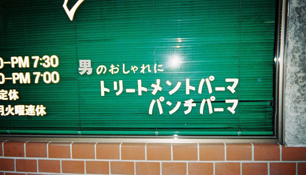 品川区のパンチパーマ店