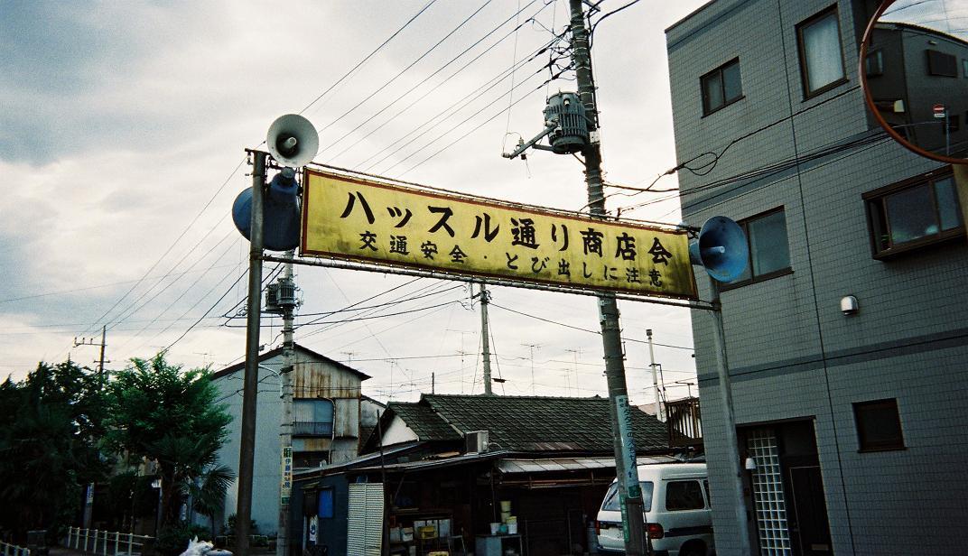 ハッスル通り商店会