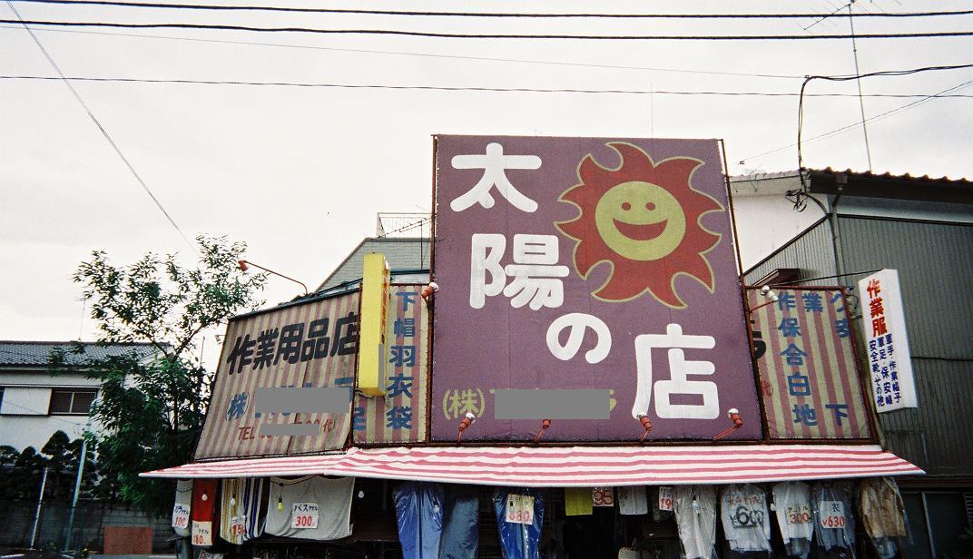太陽の店  拡大