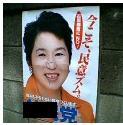 選挙ポスター 全景
