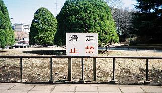 駒沢公園の看板burogu