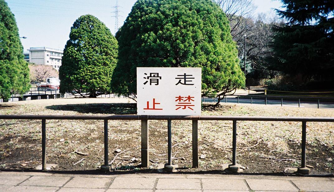 駒沢公園の看板