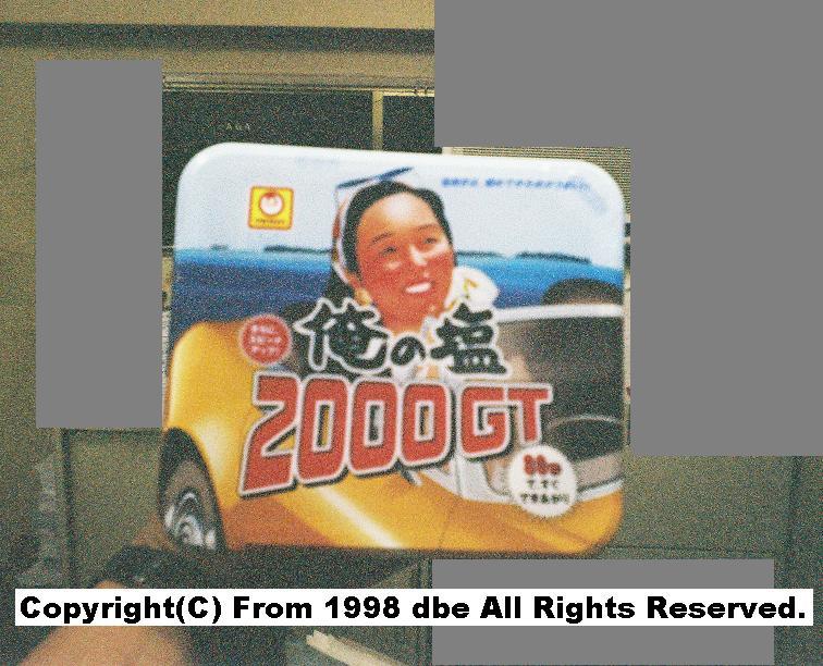 マルちゃん俺の塩2000GT