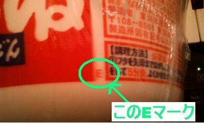 マルちゃん赤いきつねE