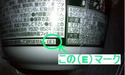 日清どん兵衛(E)