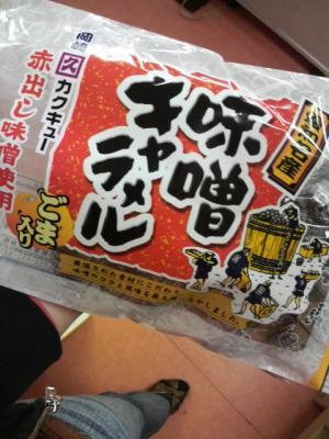 味噌キャラメル