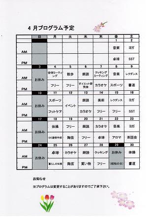 プログラムH23.4