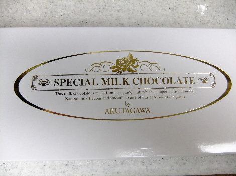 お気に入りチョコレート