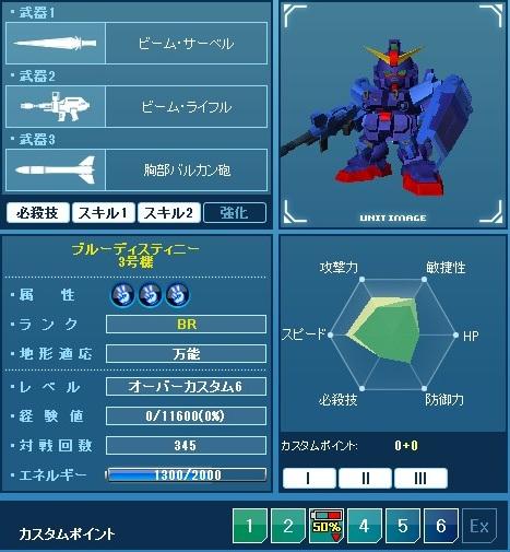 GOnlineScreenShot_20110106_215435.jpg