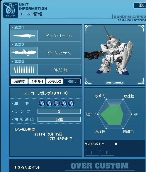 GOnlineScreenShot_20110308_181015.jpg