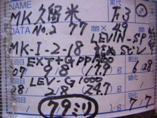 久留米79.5 管理シール