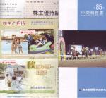 tokeiba200830.jpg