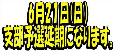 ★NSA藤沢支部予選★
