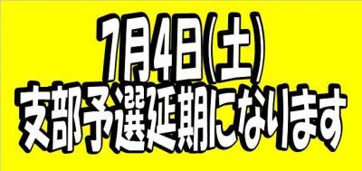 ★明日も要チェック★