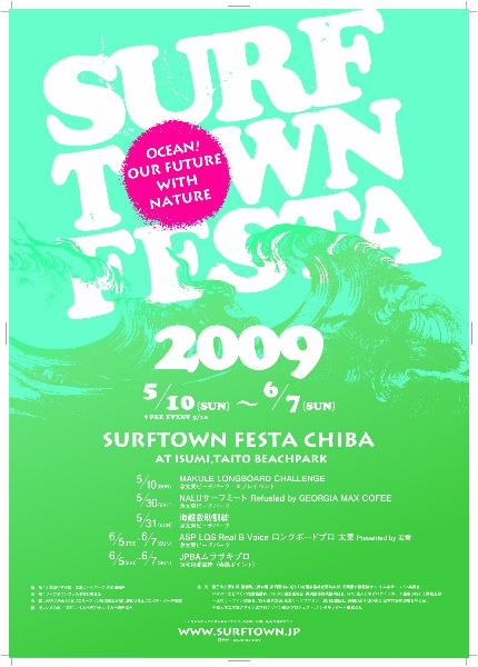 ★サーフタウンフェスタ2009★