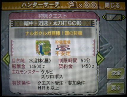 mh3g120223_1.jpg