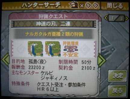 mh3g120223_3.jpg