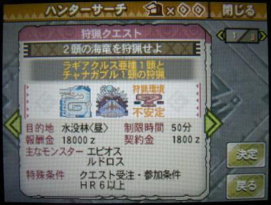 mh3g120225_1.jpg