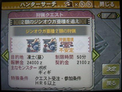 mh3g120225_6.jpg