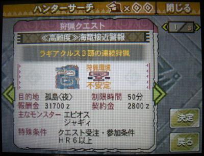 mh3g120303_9.jpg