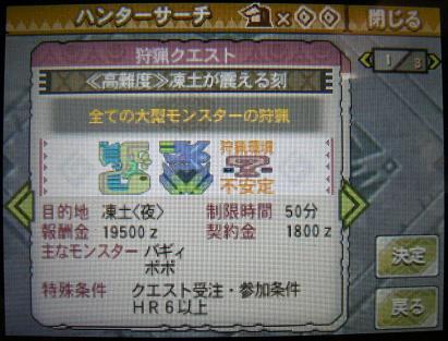 mh3g120309_1.jpg