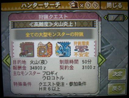 mh3g120309_5.jpg