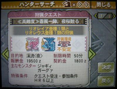 mh3g120311_1.jpg
