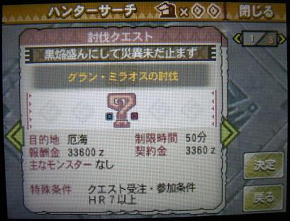 mh3g120311_6.jpg