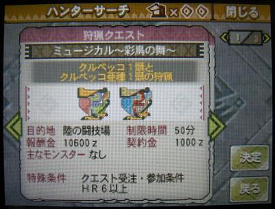 mh3g120327_1.jpg