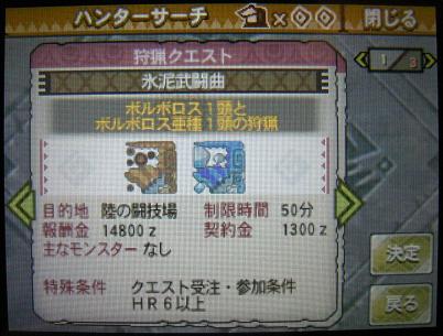 mh3g120327_3.jpg