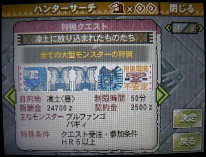 mh3g120408_5.jpg