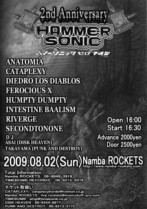 ハマーソニック09 2nd.Anniversary