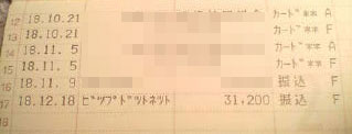 pay1218.jpg