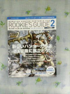 ROOKIE'S GUIDE