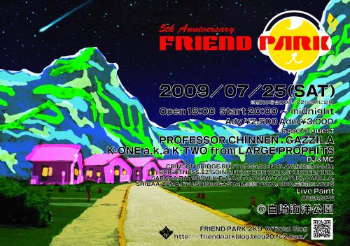 7-25+白崎_convert_20090724184633