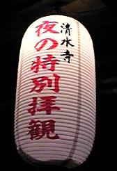 kiyomizu3.jpg