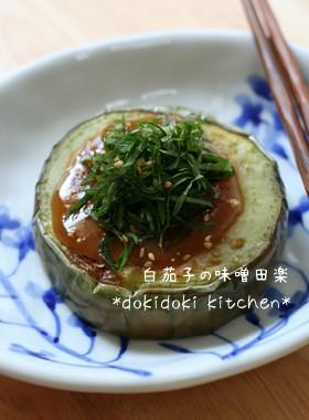 白茄子の味噌田楽