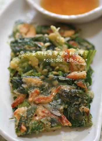 空芯菜と桜海老の米粉チヂミ