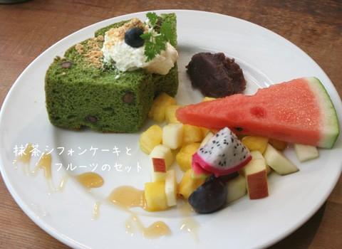 抹茶シフォンケーキとフルーツのセット