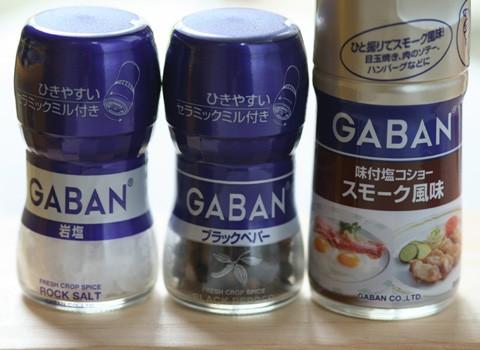 GABANバラエティスパイス3種セット