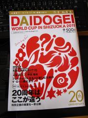 大道芸ワールドカップin静岡20公式ガイドブック
