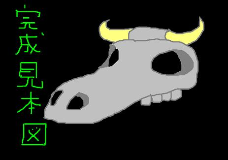 牛の頭蓋骨(幻想)
