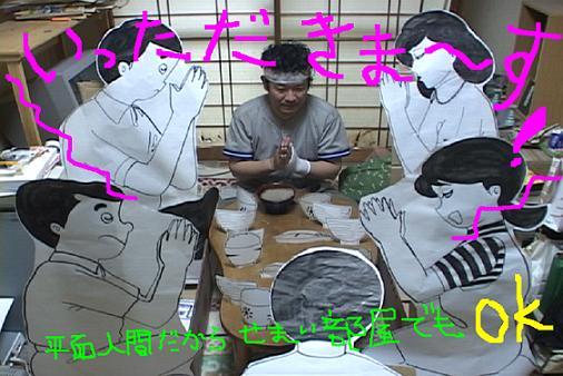 平面一家の食事風景
