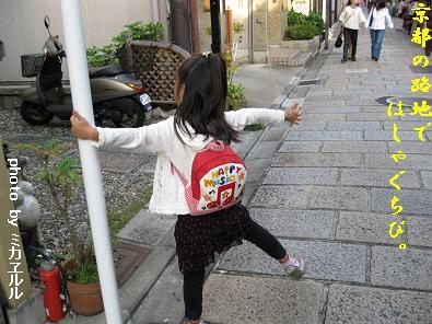 08京都散歩480