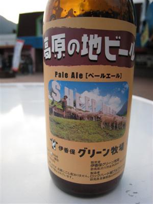 高原の地ビール