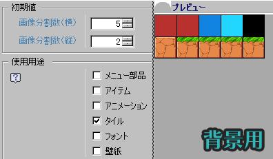 06_背景素材設定