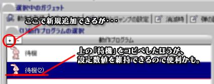 11_ガジェット3