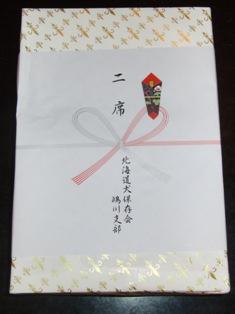 7.24賞品