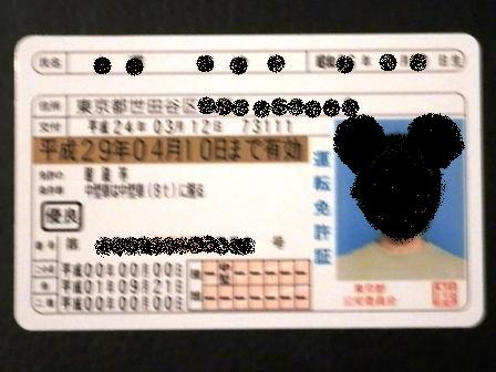 2012.3.12 ゴールド免許