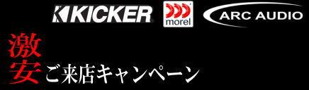 KICKER MOREL ARC AUDIO 特価キャンペーン